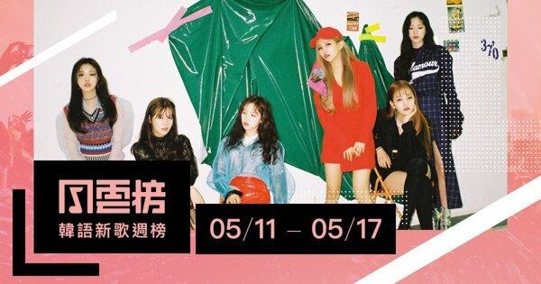 新人女團(G)I-DLE強勢奪冠 GFRIEND雙曲入榜!KKBOX韓語新歌週榜(5/11-5/17)