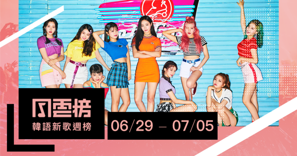 BLACKPINK 蟬聯冠軍成大贏家 MOMOLAND、金秘書OST 來勢洶洶  KKBOX韓語新歌週榜(6/29-7/5)