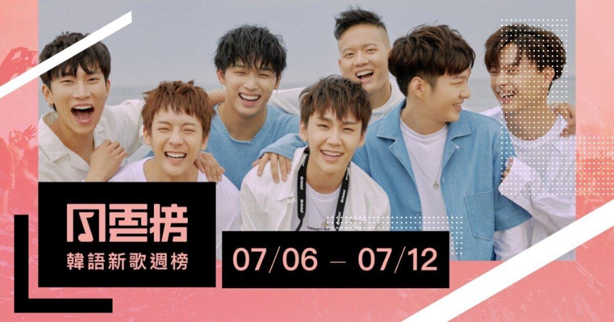 BTOB突破女團亂鬥進攻上位圈 BLACKPINK三連冠達成!KKBOX韓語新歌週榜(7/6-7/12)