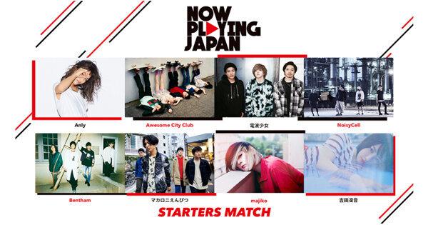 ストリーミング世代の注目アーティスト8組〜NOW PLAYING JAPAN〈STARTERS MATCH〉特集〜