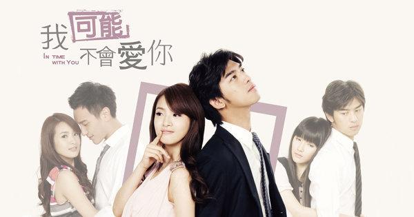 《我可能不會愛你》開播8週年!回顧大仁哥、又青姊CP