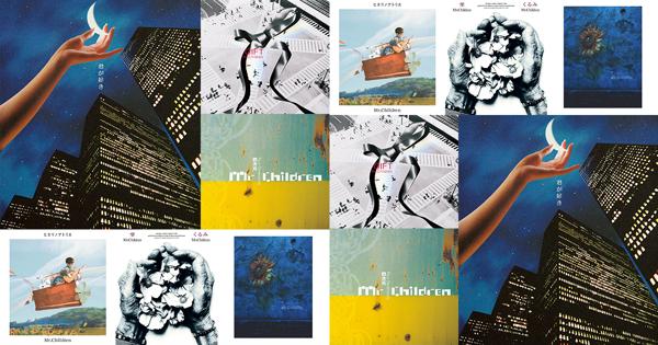 【Mr.Children這樣聽】從這5部MV感受愛與勇氣