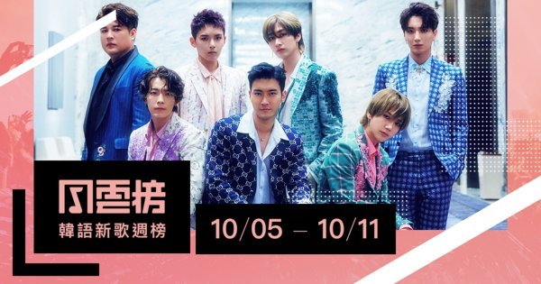 SUPER JUNIOR專輯全曲進榜 「這首歌」霸氣佔兩名次 KKBOX韓語新歌週榜(10/5-10/11)