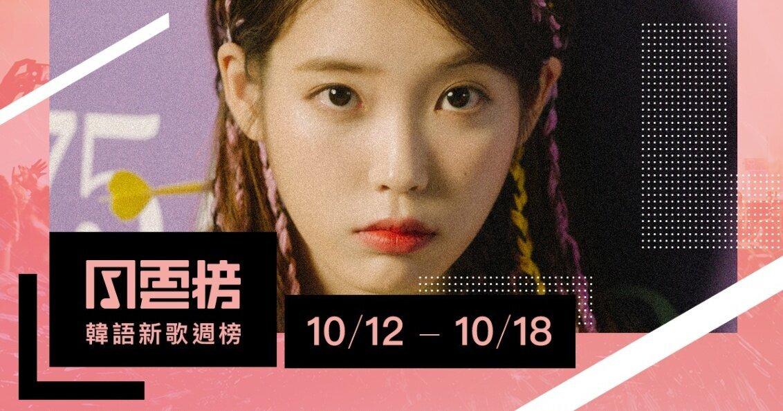 音源強者、偶像天團對決!IU暴衝奪冠 KKBOX韓語新歌週榜(10/12-10/18)