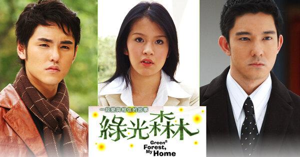 《綠光森林》開播14週年!重溫劉品言、立威廉、阮經天三角虐戀