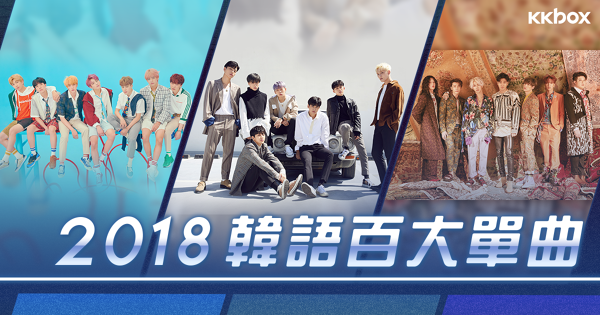 KKBOX 2018 韓語年度百大單曲:SUPER JUNIOR上榜率100%