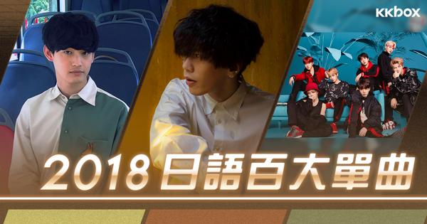 KKBOX 2018 日語年度百大單曲:米津玄師話題帶動聆聽   韓星全面攻佔日語榜