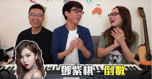 阿滴 滴妹 黃大謙揭曉YouTube 2018台灣熱門歌曲榜!這些歌你貢獻了多少點閱數?