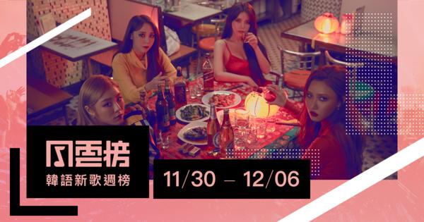MAMAMOO、厲旭空降強襲!男女偶像大對決|KKBOX韓語新歌週榜(11/30-12/6)