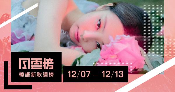 冠軍又換人!JENNIE、MAMAMOO對決誰勝出?|KKBOX韓語新歌週榜(12/7-12/13)