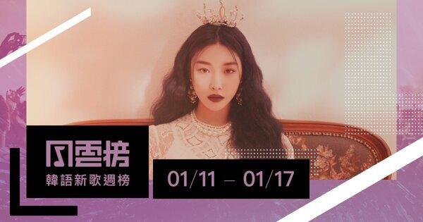 請夏奪冠 Apink、GFRIEND空降前十|KKBOX韓語新歌週榜(1/11-1/17)
