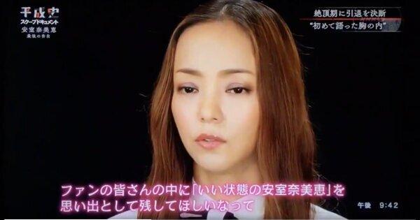 封咪原因曝光!安室奈美惠:七年前就弄傷聲帶