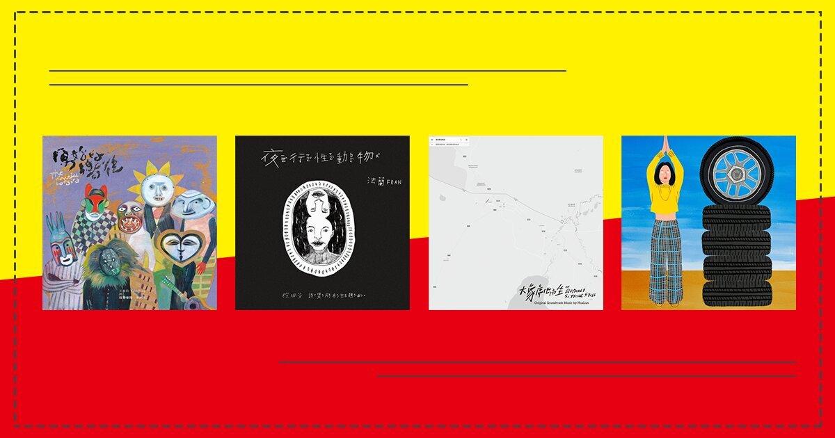 硬起來!1 月華語獨立樂 Indie 新推薦
