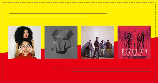 硬起來!2 月華語獨立樂 Indie 新推薦