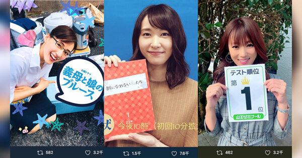日媒公布「最想和她談戀愛的女藝人」排行榜,新垣結衣三連霸!