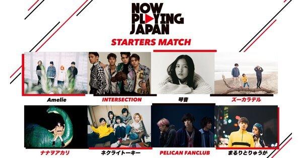 ストリーミング世代の注目アーティスト8組〜NOW PLAYING JAPAN〈STARTERS MATCH〉特集Vol.3〜