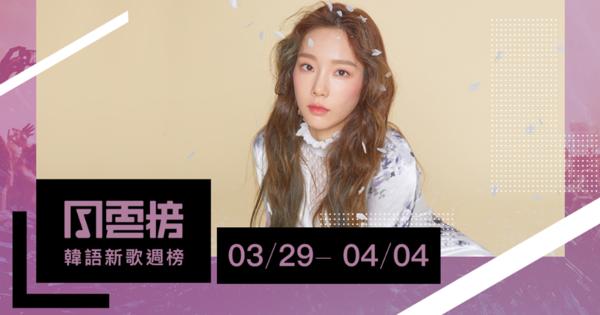 音源女王對決!MAMAMOO、太妍誰能拿下冠軍?|KKBOX韓語新歌週榜(3/29-4/4)
