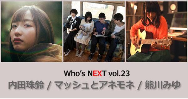 令和の音楽シーンを牽引する超十代アーティスト-Who's NEXT vol.23