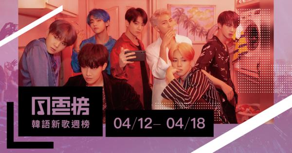 榜單都是他們!BTS防彈少年團、BLACKPINK 奪冠的是?|KKBOX韓語新歌週榜(4/12-4/18)