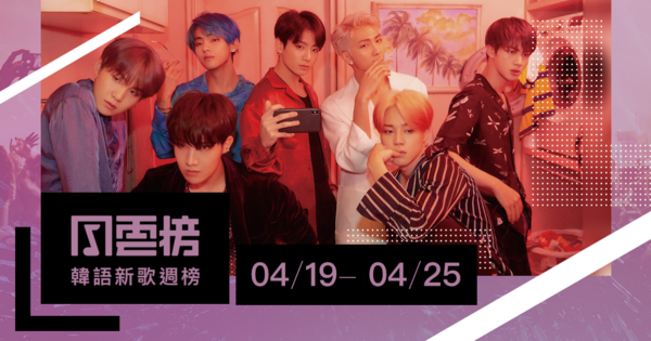 BTS、SUPER JUNIOR-D&E、BLACKPINK三強鼎立!本週冠軍落誰家?|KKBOX韓語新歌週榜(4/19-4/25)