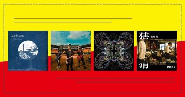 硬起來!4 月華語獨立樂 Indie 新推薦