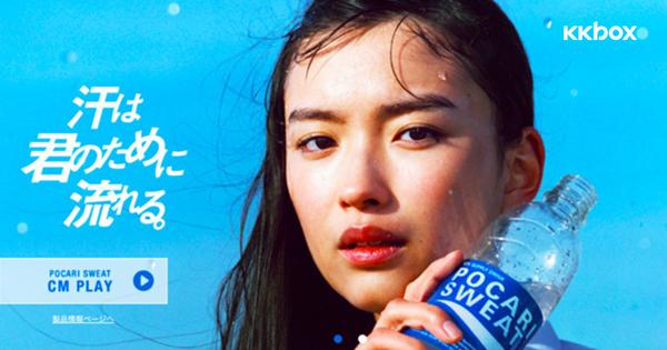 J-POP廣告曲特輯:寶礦力就是百萬金曲製造機!