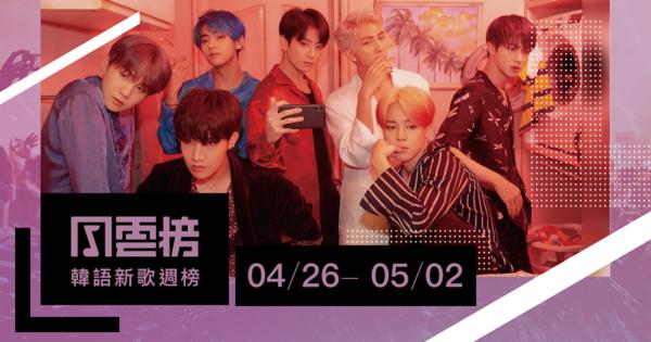 持續發威!BTS防彈少年團三連冠|KKBOX韓語新歌週榜(4/26-5/2)