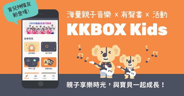 全新親子 app【KKBOX Kids】初登場!當爸媽的最佳神隊友!