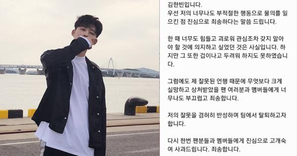 iKON 隊長 B.I 深陷吸毒疑雲:「會虛心檢討並退出iKON」