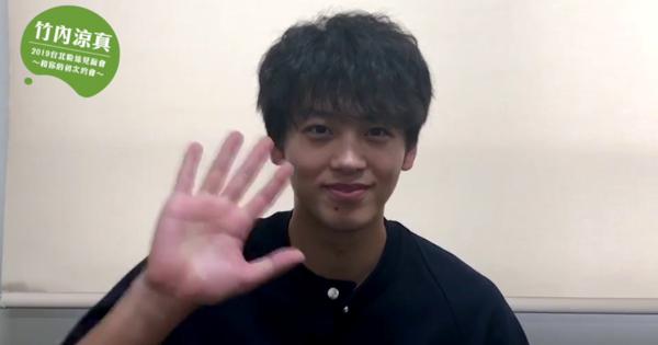 國民男友竹內涼真首度於台辦見面會 親寫中文 :「請來跟我約會!」