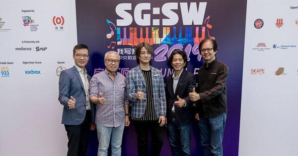 【SG:SW 我写我的歌】寻找下一个流行音乐才子才女