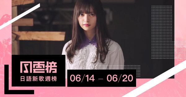女團大戰開打!乃木坂46、TWICE、IZ*ONE全上榜|日語新歌週榜(6/14-6/20)