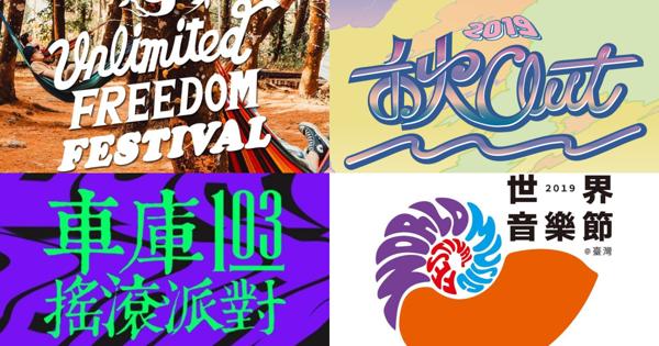 【音樂祭懶人包】2019下半年你不容錯過的台灣音樂祭有?