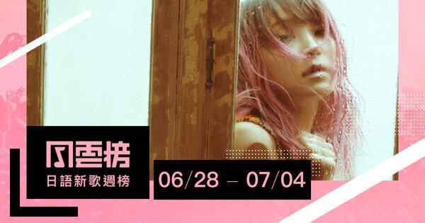 BTS 日語新曲空降週榜,LiSA〈紅蓮華〉熱血滿點!|日語新歌週榜(6/28-7/04)