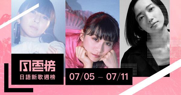BTS 火力全開!Perfume 新曲清涼過盛夏|日語新歌週榜(7/05-7/11)