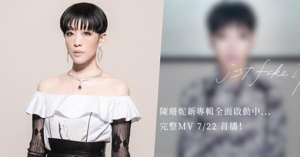 陳珊妮新歌找田馥甄、徐佳瑩大玩變臉特效 網友:後面是Lulu吧?