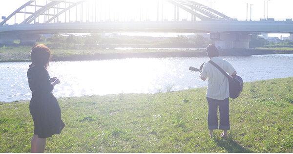 ソラニンの聖地を舞台にした エモい多摩川ミュージックビデオ