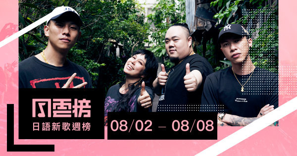 哆啦A夢電影破紀錄 主題曲空降排行!AI跨國合作MJ116 聯手登日表演|日語新歌週榜(8/02-8/08)