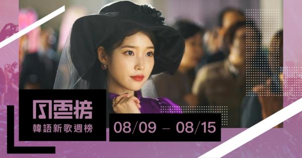 追劇也要聽歌!《德魯納酒店》、《18歲的瞬間》、《戀愛播放列表》OST大舉入侵 |KKBOX韓語新歌週榜(8/9-8/15)