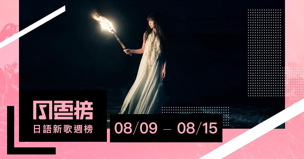 RADWIMPS演唱《天氣之子》主題曲燈海好浪漫!Aimer新曲來勢洶洶|日語新歌週榜(8/09-8/15)