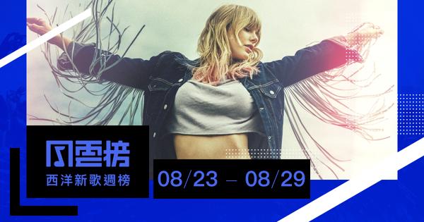 亞莉安娜奪冠!泰勒絲《Lover》全專殺入榜|KKBOX 西洋新歌週榜 (8/23-8/29)