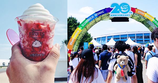 【音樂祭攻略】前進日本Summer Sonic!6大舞台解密、演唱會小指南一把抓