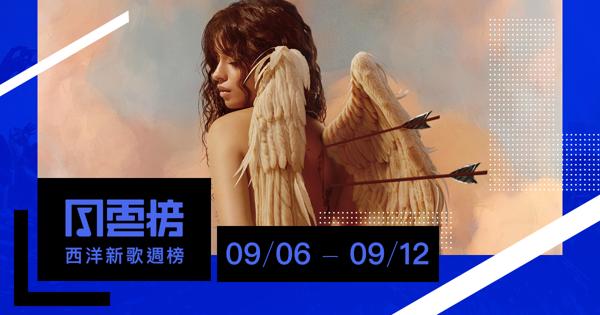 艾倫沃克衝上冠軍!卡蜜拉洗腦〈Liar〉空降第7名|西洋新歌週榜(9/06-9/12)