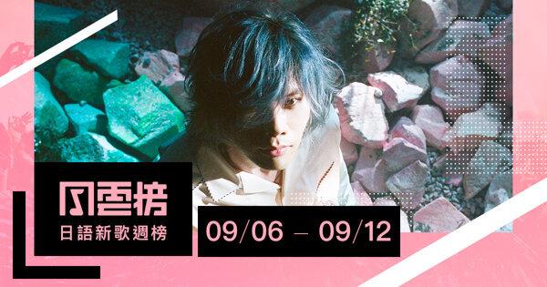 星野源、Aimer冠軍爭奪白熱化!米津玄師、Hey!Say! JUMP將加入戰局|日語新歌週榜(9/06-9/12)