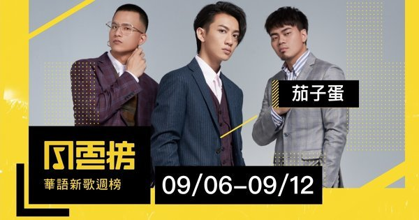 玖壹壹、Ella〈來個蹦蹦〉蟬聯冠軍!茄子蛋〈窒息〉上升22名次-華語新歌週榜(9/6-9/12)