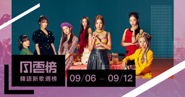 Punch〈Done For Me〉稱霸第三週 CLC新曲空降第9名|KKBOX韓語新歌週榜(9/6-9/12)