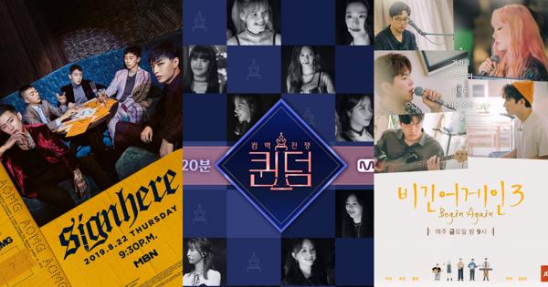 韓國3檔討論度爆表的音樂節目《Queendom》《Begin Again 3》《SignHere》,你追了嗎?