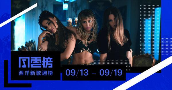 霹靂嬌娃空降成功!亞莉安娜〈Don't Call Me Angel〉強勢佔領亞軍|西洋新歌週榜(9/13-9/19)