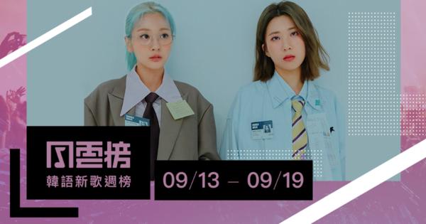 臉紅的思春期奪冠!SEVENTEEN暗黑新曲空降前十|KKBOX韓語新歌週榜(9/13-9/19)