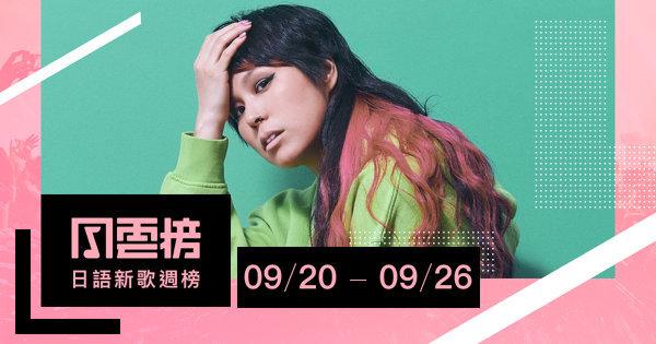 MAN WITH A MISSION跨國合作單曲空降排行!AI推出致敬安室奈美惠經典歌曲|日語新歌週榜(9/20-9/26)